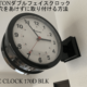 DULTON(ダルトン)の壁掛け時計を穴をあけずに取り付ける!?